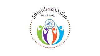 الهوية الجديدة لمركز خدمة المجتمع بروضة هباس