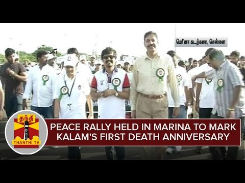 Peace-rally-held-in-Marina-to-mark-Kalams-first-death-anniversary-Thanthi-TV