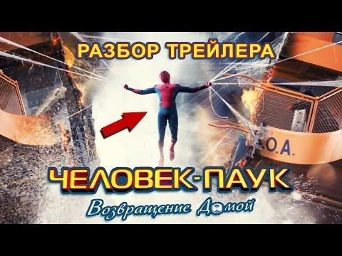 Разбираем первый трейлер фильма \Человек Паук Возвращение Домой/Sрidеrмаn Номесомing\ Что показали - DomaVideo.Ru