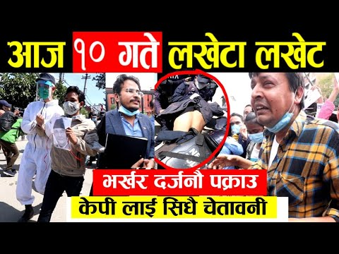 Exclusive news | प्रहरीकै आगाडि केपी ओलीलाई  ठाडो चेतावनी | punya , gyanendra Arjun ,maitighar