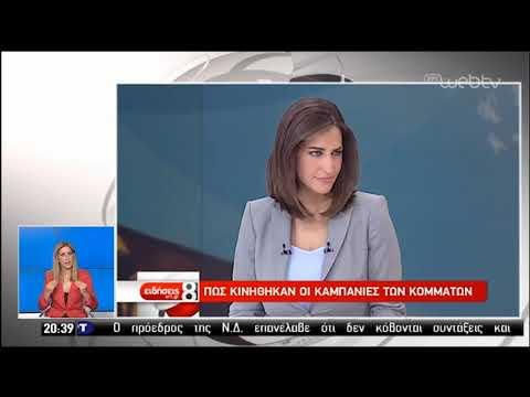 Ο καθ. Πολιτικής Επιστήμης Γ. Μοσχονάς μιλά στην ΕΡΤ | 05/07/2019 | ΕΡΤ