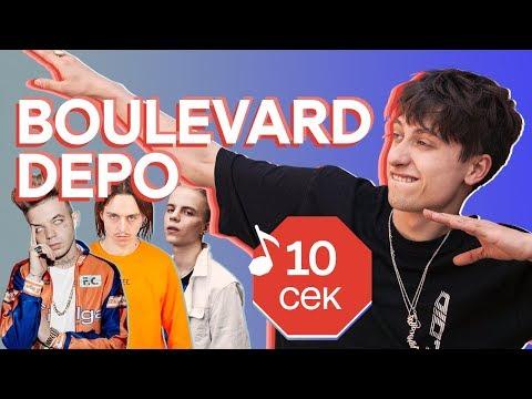 Boulevard Depo угадывает треки Pharaoh, Элджея и другие хиты