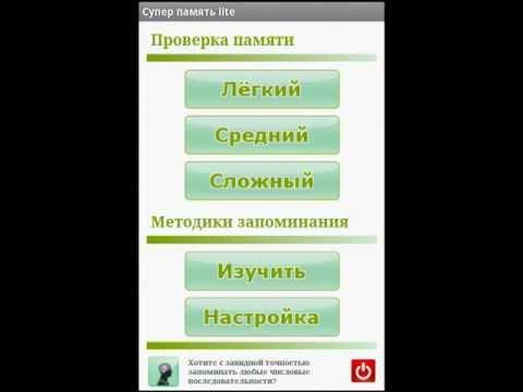Video of Memorization lite