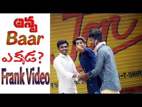 Anna Bar Ekkada   Prank in Telugu   Pranks in Hyderabad 2018   Korutla Prank Videos   Telangana