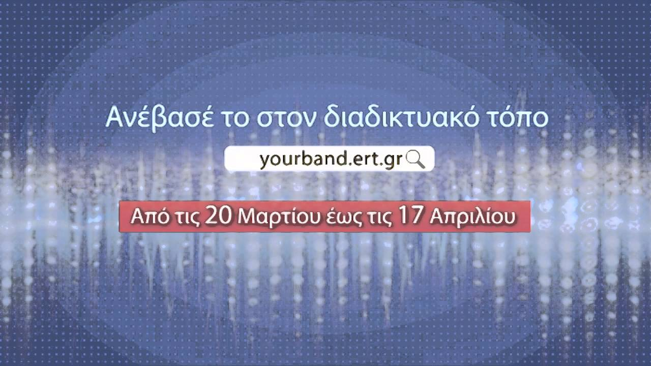 Γίνε η αγαπημένη μπάντα της ΕΡΤ