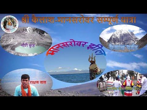 Video श्री कैलाश मानसरोवर सम्पूर्ण यात्रा    Shri Kailash Mansarovar Yatra Full HD Video download in MP3, 3GP, MP4, WEBM, AVI, FLV January 2017