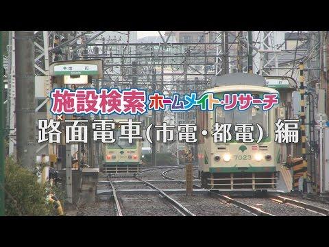 路面電車(市電・都電)