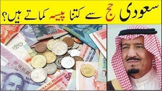 Video How Much Saudis Earn from Hajj? Saudi Government Hajj se Kitna Paisa Kamati Hia? MP3, 3GP, MP4, WEBM, AVI, FLV Juli 2018