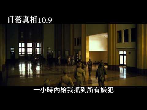 【日落真相】電影預告10/9磅礡上映