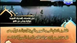 المصحف المرتل 28 للشيخ العيون الكوشي برواية ورش