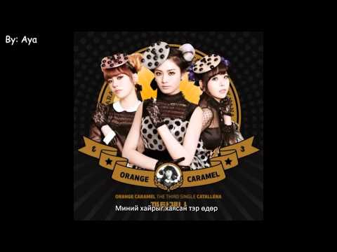 Orange Caramel- Cried Uncontrollably [Mongolian Sub] (видео)