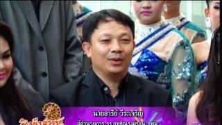 Ching Cha Sawand 29 March 2014 - Thai Music TV Show