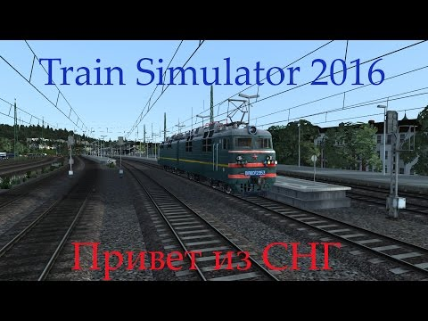 Train Simulator 2016 VL