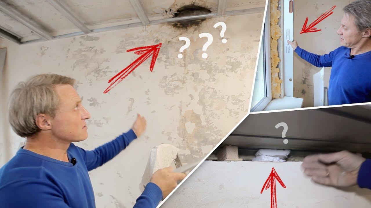 Ремонт: Планирование ремонта. Скрытые дефекты и способы их устранения (часть 1)
