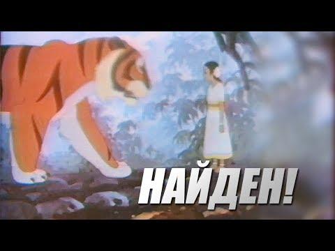 """Найден и восстановлен советский мультфильм """"Девочка в джунглях"""" (1956, Союзмультфильм)"""
