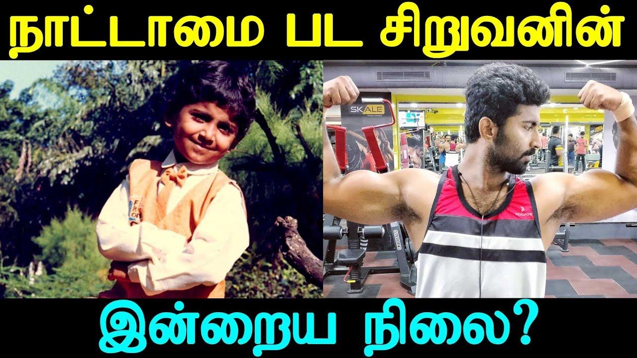 Did you know Nattamai movie child artist current status?| நாட்டாமை பட சிறுவனின் இன்றைய நிலை
