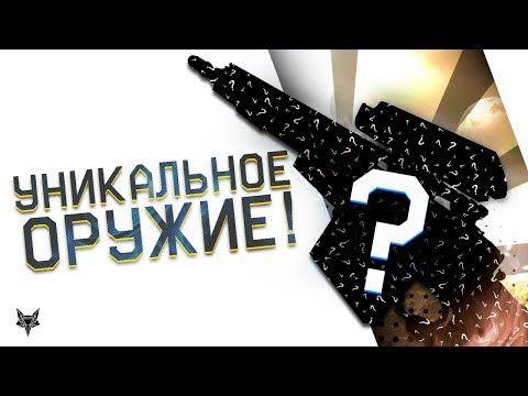Уникальное оружие доступно в Wаrfасе всего на несколько днейУспей получить - DomaVideo.Ru
