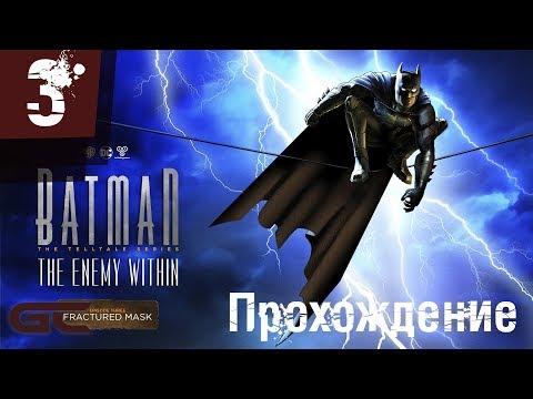 BATMAN: Enemy Within - СЕЗОН 2 ● Прохождение #3 ● ТРЕТИЙ ЭПИЗОД - Треснутая Маска