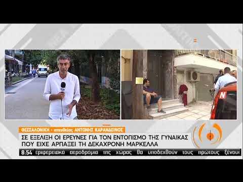 Θεσσαλονίκη: Θέμα χρόνου οι συλλήψεις για την αρπαγή της 10χρονης Μαρκέλλας | 15/06/2020 | ΕΡΤ