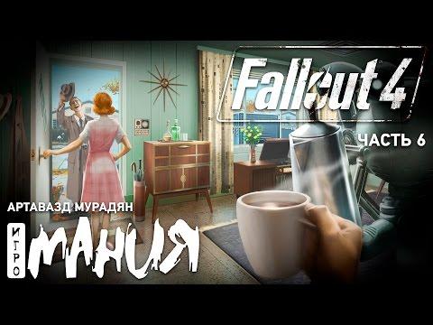 Fallout 4 - приключения Геворга. Стрим Игромании Часть 6