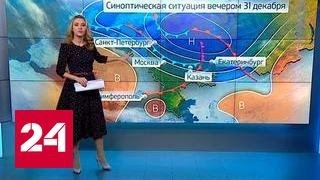 """""""Погода 24"""": циклоны хотят испортить праздник"""