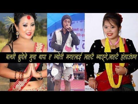 (ज्योती,मुना र प्रकाशलाई बल्छी ध्रुबेले ब्याङ्गे | Nepali latest comedy...26 min.)