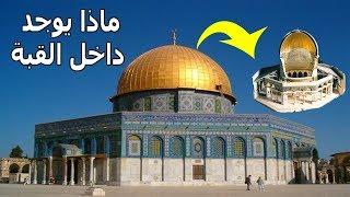 هل تعلم ماذا يوجد داخل وأسفل قبة الصخرة ؟ وما سر لونها الذهبي ؟ وما علاقتها بالمسجد الأقصى ؟