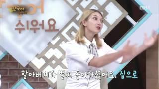 #119 한국어 쉬워요 - 제60강- 말실수_#001