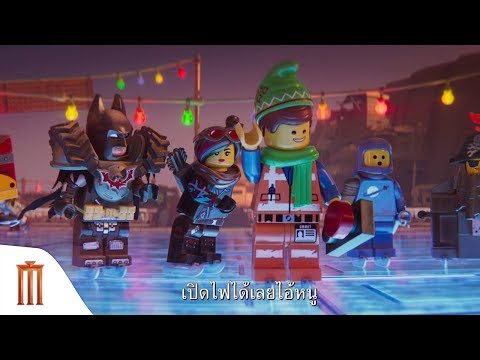 The LEGO® Movie 2 - Emmet's Holiday Party [ซับไทย]