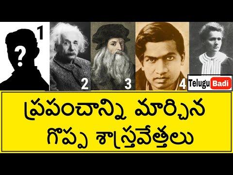 Top 8 Inventors Who Changed the World in Telugu   Great Scientists in Telugu   Telugu Badi