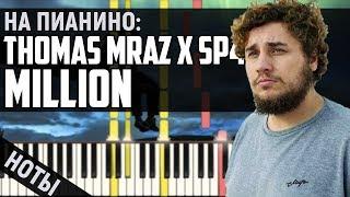 homas Mraz x SP4K - Million | На Пианино + Ноты & MIDI