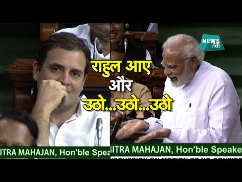 राहुल गांधी की झप्पी पर क्या बोले पीएम मोदी ЕХСLUSIVЕ   NеwsТак - DomaVideo.Ru