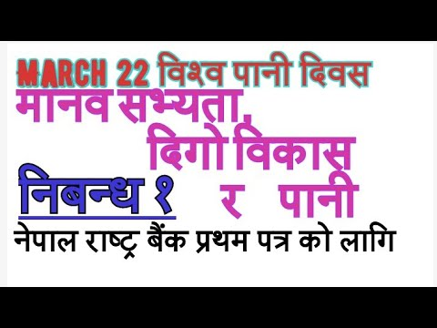 (निबन्ध-१ (मानव सभ्यता ,दिगो विकास  र पानी ) // नेपाल राष्ट्र बैंक प्रथम पत्र - Duration: 13 minutes.)