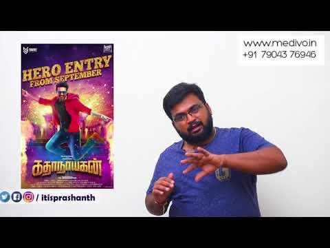 Katha Nayagan review by prashanth