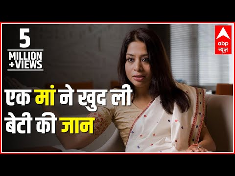 Murder mystery of 2015: Indrani Mukherjea kills her daughter Sheena Bora