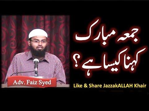 Video Jumma Mubarak Kehna Kaisa Hai by !Adv. Faiz Syed! download in MP3, 3GP, MP4, WEBM, AVI, FLV January 2017
