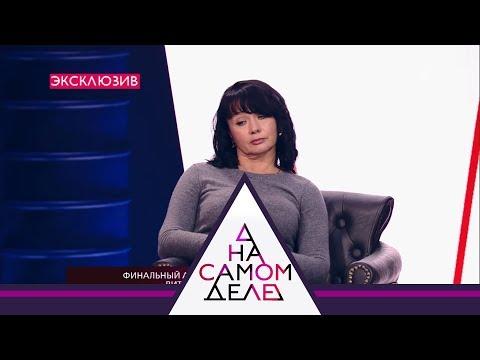 На самом деле - Финальный аккорд Виталины.  Выпуск от 14.03.2018 - DomaVideo.Ru