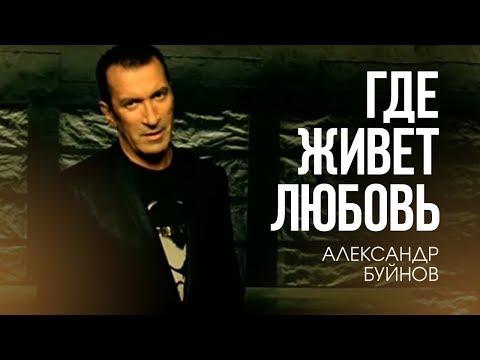 Александр Буйнов — «Где живет любовь»