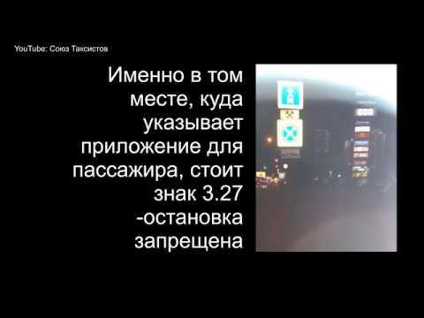 Таксисты смогут заработать еще больше ….  штрафов / новинки от Яндекс.Такси (видео)