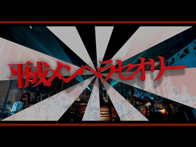 シェルミィ「平成メンヘラセオリー」MV FULL