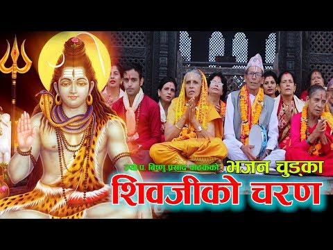 (शिवजीको चरण || New Nepali Bhajan Chutka 2075, 2018 || Bishnu Prasad Pathak - Duration: 14 minutes.)