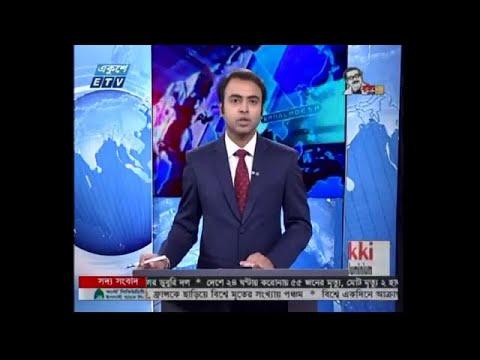 7 AM News সন্ধ্যা || ০৭টার সংবাদ || 05 July 2020 || ETV News