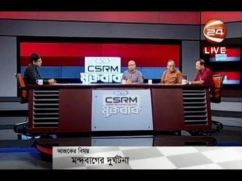 মুক্তবাক | মন্দবাগের দূর্ঘটনা | 12 November 2019