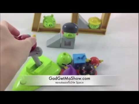 แองกี้เบิร์ด - ของเล่นแองกี้เบิร์ด Space http://www.gadgetmashow.com ของเล่นแองกี้เบิร์ด Space หลังจากที่โด่งดังมากจาก Angry Birds Knock on...