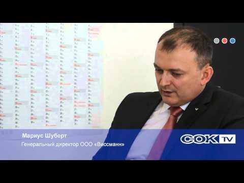 Интервью с генеральным директором ООО 'Виссманн' Мариусом Шубертом