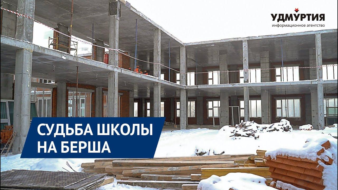 Новый подрядчик появится у школы на ул. Берша в Ижевске