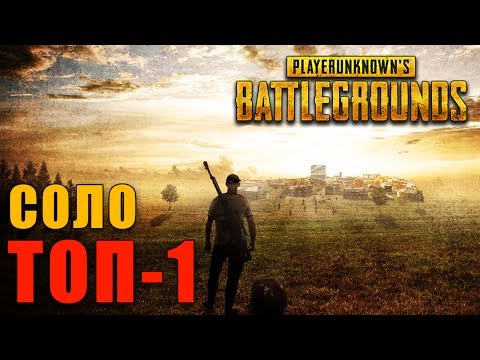 Х*ЕВО БЫТЬ ТУПЫМ... СОЛО ТОП 1 В PLAYERUNKNOWN'S BATTLEGROUNDS | PUBG