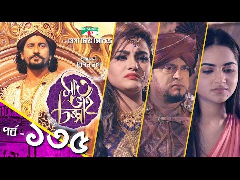 সাত ভাই চম্পা | Saat Bhai Champa | EP 135 |  Mega TV Series | Channel i TV