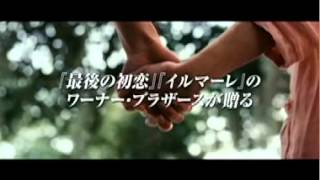 『一枚のめぐり逢い』予告編