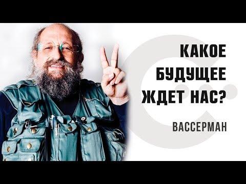 Анатолий Вассерман - «Специалисты» 12.04.2018 - DomaVideo.Ru